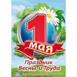 Плакаты, постеры к 1 мая, празднику Весны и Труда