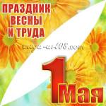 Угловые наклейки к 1 мая, празднику Весны и Труда