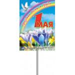 Транспаранты к 1 мая, празднику Весны и Труда