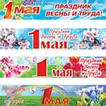 Баннеры горизонтальные к 1 мая, празднику Весны и Труда