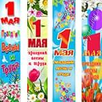 Баннеры вертикальные к 1 мая, празднику Весны и Труда