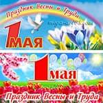Билборды к 1 мая, празднику Весны и Труда