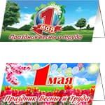 Открытки к 1 мая, празднику Весны и Труда