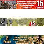 Баннеры горизонтальные на День памяти о россиянах исполнявших служебный долг за пределами Отечества