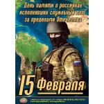 Плакаты на День памяти о россиянах, исполнявших служебный долг за пределами Отечества