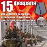 Наклейки на День памяти о россиянах исполнявших служебный долг за пределами Отечества