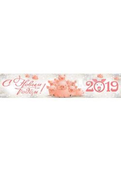 Баннер на Новый год БГ-2019-1