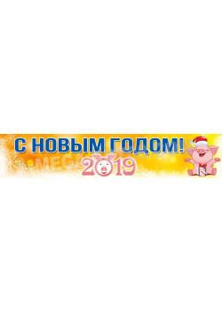 Баннер на Новый год БГ-2019-2