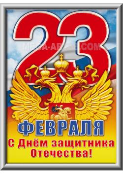 Лайтбокс на 23 февраля ЛБ-2