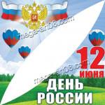 Угловые наклейки на День России
