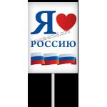 Транспаранты на День России