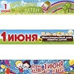 Баннеры горизонтальные на 1 июня, День защиты детей