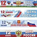 Баннеры горизонтальные на День России