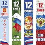 Баннеры вертикальные на День России