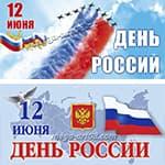 Билборды на День России