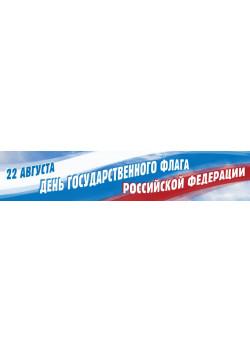 Баннер в концепции оформления Дня флага 2018 БГ-2018-1