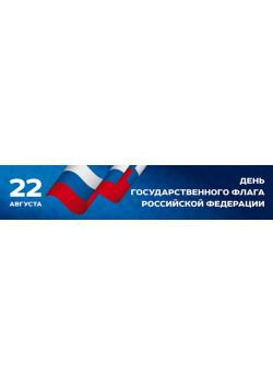 Баннер в концепции оформления Дня флага 2018 БГ-2018-2