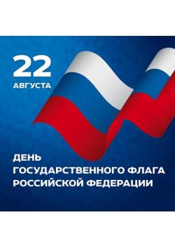 Наклейка в концепции оформления Дня флага 2018 НК-2018-1