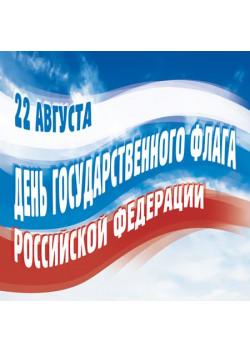 Наклейка в концепции оформления Дня флага 2018 НК-2018-2
