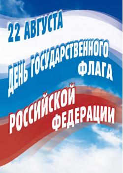 Плакат в концепции оформления Дня Флага ПЛ-2018-2