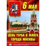 Плакаты, постеры на День герба и флага города Москвы