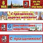 Баннеры горизонтальные на День герба и флага города Москвы