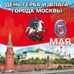 Наклейки на День герба и флага города Москвы