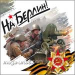 Магнит на автомобиль на 9 декабря, День Героев Отечества