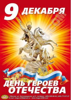 Плакат к к 9 декабря. День Героев Отечества ПЛ-9