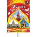 Транспаранты на День города Москвы