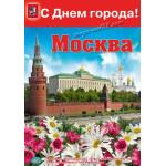 Плакаты на День города Москвы