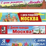 Баннеры горизонтальные на День города Москвы