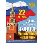 Плакаты на День Государственного флага Российской Федерации