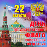 Наклейки на День Государственного флага РФ