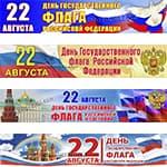 Баннеры горизонтальные на День Государственного флага РФ