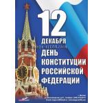Плакаты на День конституции Российской Федерации