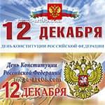Билборды на День конституции Российской Федерации