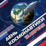Наклейки к 12 апреля, Дню космонавтики