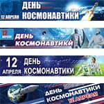 Баннеры горизонтальные к 12 апреля, Дню космонавтики