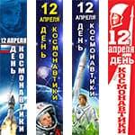 Баннеры вертикальные к 12 апреля, Дню космонавтики