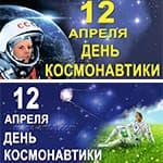 Билборды к 12 апреля, Дню космонавтики