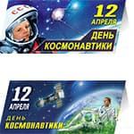 Открытки на 12 апреля, Дню космонавтики