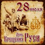 Наклейки на День Крещения Руси