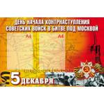 Стенгазеты на День начала контрнаступления советских войск против немецко-фашистских войск в битве под Москвой (1941 год)