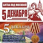 Наклейки на День начала контрнаступления советских войск против немецко-фашистских войск в битве под Москвой (1941 год).