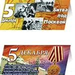 Открытки на День начала контрнаступления советских войск против немецко-фашистских войск в битве под Москвой (1941 год)