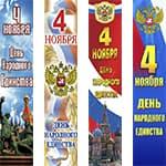 Баннеры вертикальные на День народного единства
