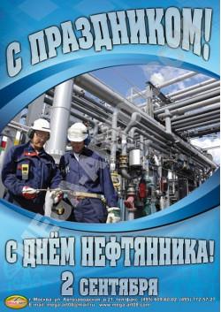 Плакат на День нефтяника ПЛ-301