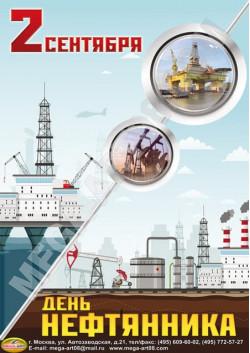 Плакат на День нефтяника ПЛ-302