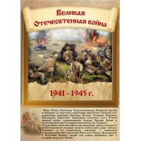 Серия «Великие сражения Отечественной войны»